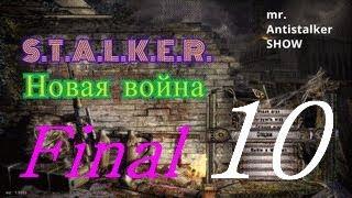 S.T.A.L.K.E.R. - Новая война ч.-10  ЧАЭС-2  [  Final-2 и 3]