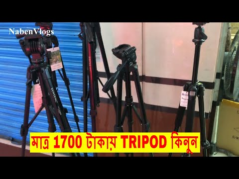 Best Cheap Tripod| Best Place to buy Tripod |[Yunteng/Digipod] FULL EXPLORING | DHAKA