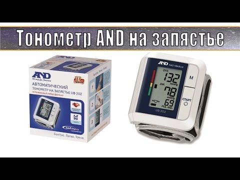 Автоматический тонометр на запястье AND. Обзор и тест электронного тонометра.