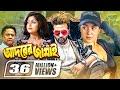 Bangla Movie | Adorer Jamai || Full Movie || HD1080p | Shakib Khan | Apu Biswas | Nipun