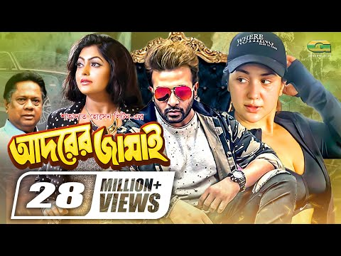 Bangla Movie | Adorer Jamai || Full Movie || HD1080p | Shakib Khan | Apu Biswas | Nipun thumbnail