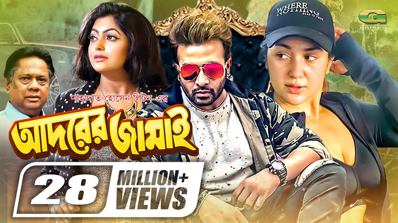 Bangla Movie | Adorer Jamai | আদরের জামাই | Full Movie | Shakib Khan | Apu Biswas | Nipun