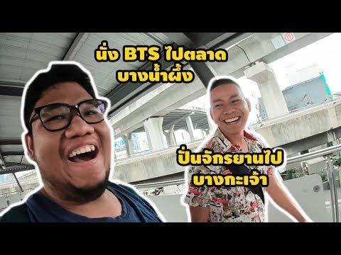 นั่ง BTS ไปตลาดบางน้ำผึ้ง และ บางกะเจ้าได้ด้วยนะแก EP.1 : Vlog Like To Live Travel