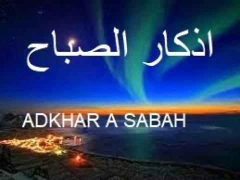 Adhkar a'sabah - اذكار الصباح