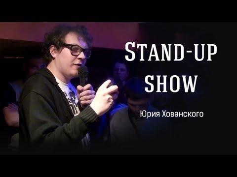Юрий Хованский и