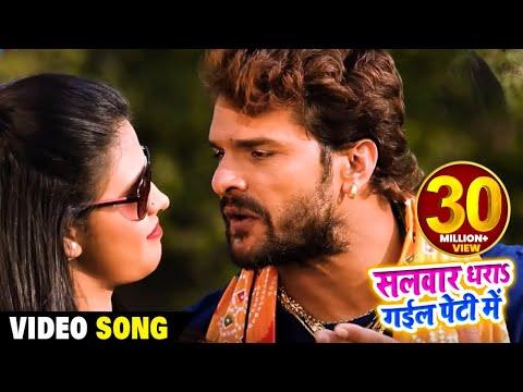 Khesari Lal Yadav - Salwar Dhara Gail Peti Me - Chandni SinghBhojpuri Song 2018 - Aadishakti Films