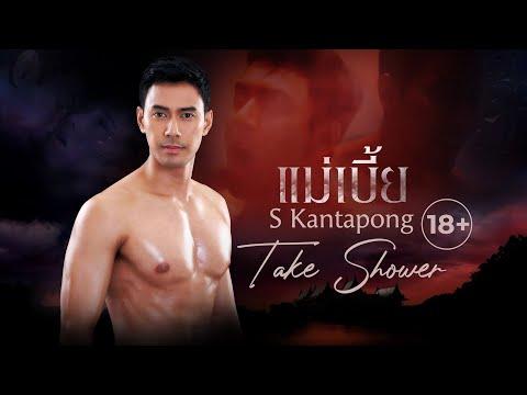[CUT] S Kantapong: Take Shower | Mae Bia แม่เบี้ย