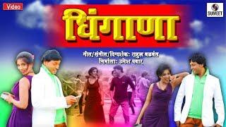 Dhingana | Marathi Song | धिंगाणा