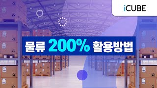 [더존 iCUBE] 물류 200% 활용방법