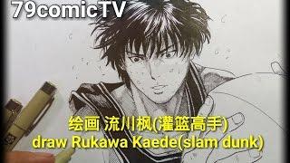 绘画【流川枫】【灌篮高手】draw Lukawa | るかわ かえで(slam dunk)