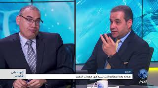 صدمة بعد احتفالية إسرائيلية في ميدان التحرير