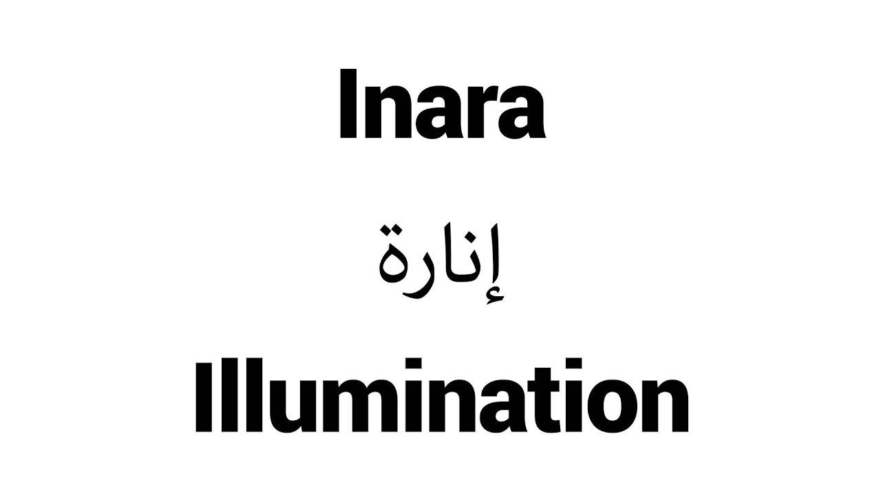 Inara - Islamic Name Meaning - Baby Names for Muslims