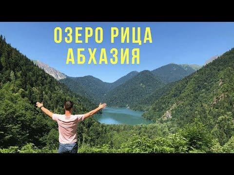 Абхазия. Дорога на озеро Рица. На машине от границы. Июль 2019