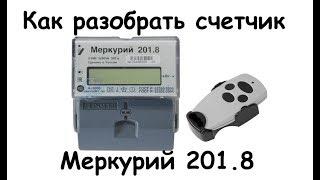 как разобрать счетчик Меркурий 201 8