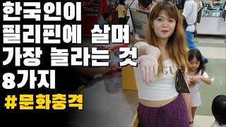 한국인이 필리핀에 살며 가장 놀라는 것 8가지 | 문화…