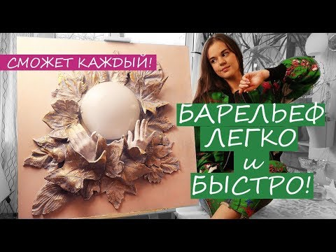 БАРЕЛЬЕФ ЛЕГКО и