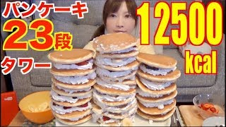 【MUKBANG】 [OVER 10000Kcal!] 23-Layer Pancakes & Fruit whip Tower! [About 12500kcal] [CC Available]