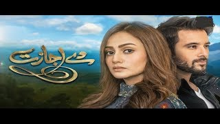 de ijazat | EPISODE 37 PROMO | HUM TV