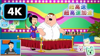 Family Guy - Peter on a Japanese game show