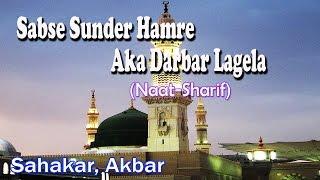 Sabse Sunder Hamre Aka Darbar Lagela ☪☪ Latest Bhojpuri Naat Sharif New Videos ☪☪ Sahakar Akbar [HD]