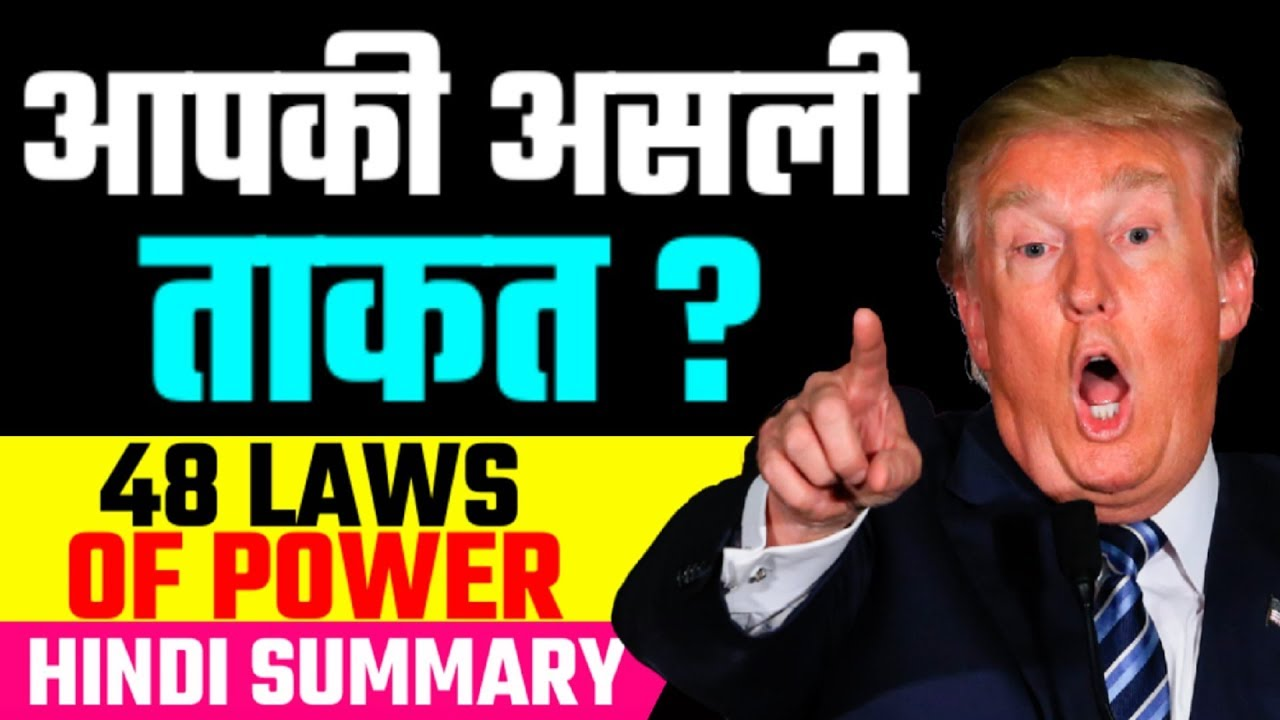 In power full 48 laws hindi of book pdf