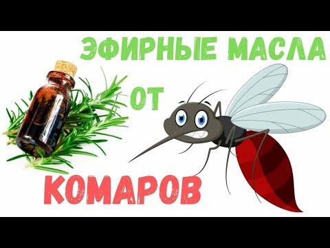 Эфирное масло от комаров: описание и цены | Аптека Фито