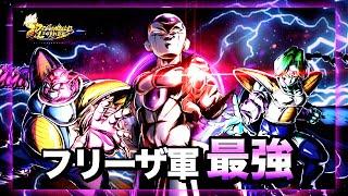 【ドラゴンボールレジェンズ】ガチ構成のフリーザ軍が強い!【dragon ball legends】
