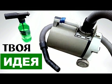 Как сделать пулевизатор из пылесоса