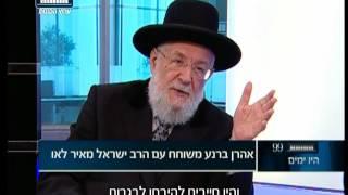 ערוץ הכנסת - היו ימים עם הרב ישראל מאיר לאו 26.07.2017 - חלק ב'
