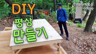 DIY 원목 가구 평상 목공 배우기