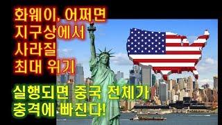 화웨이, 지구상에서 사라질 최대 위기.. 중국 전체 충격