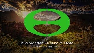 Гимн Эсперанто - 'La Espero' ('Надежда') [Русский перевод / Eng subs]