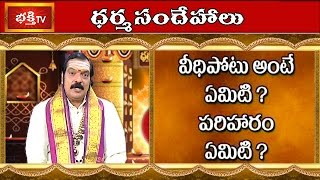 What is Veedhi Potu and Its Remedies? || Dharma Sandehalu || Bhakthi TV
