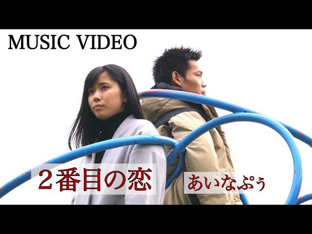 あいなぷぅ『2番めの恋』MV