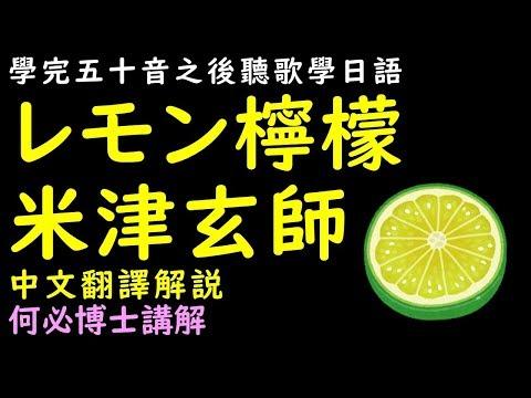 レモン--檸檬Lemon--米津玄師--日文自學漢字注音中文翻譯解說--大和日語何必博士