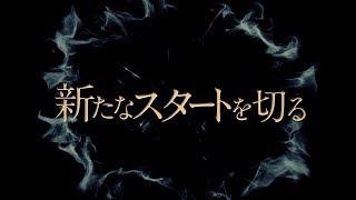 2018年10月5日(金)、SKE48 10周年記念特別公演にて発表させて頂きまし...