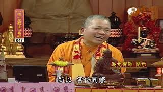 【唯心聖教安心真經47】| WXTV唯心電視台