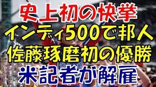 海外の反応 日本 感動 インディ500で佐藤琢磨が日本人初優勝した陰で米...