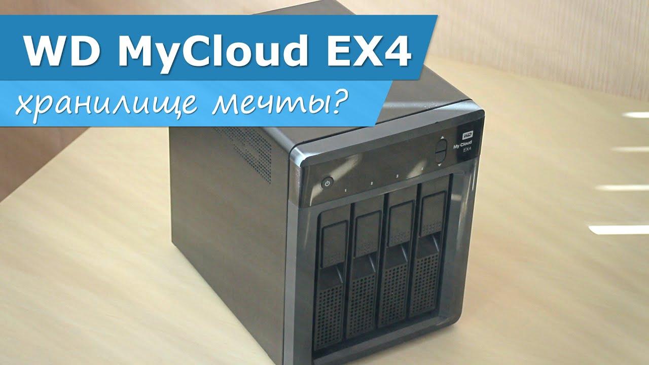 WD MyCloud EX4 - хранилище мечты?