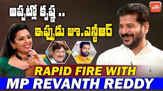 MP Revanth Reddy MOST ENTERTAINING Rapid Fire Questions | Revanth Reddy Latest Interview | YOYO TV