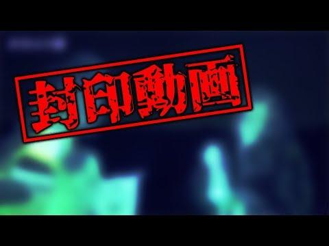 【閲覧注意】封印動画を解禁します|オカルト部|Japanese horror video