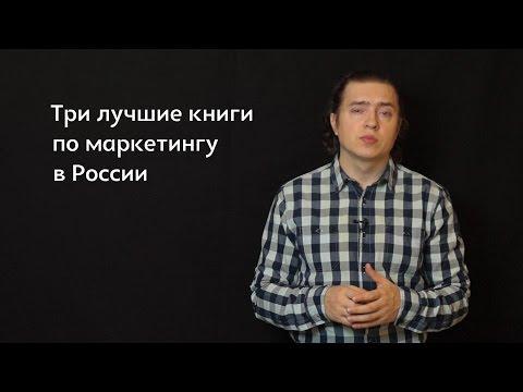 Посоветуй №1. Три лучшие книги по маркетингу в России