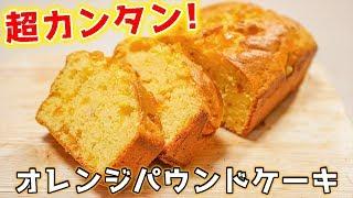 オレンジピールのパウンドケーキ|ふりゅい_管理栄養士さんのレシピ書き起こし