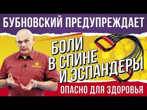 Доктор Бубновский: эспандер Vs тренажер. Кинезитерапия лечит радикулит, ревматизм и боли в спине