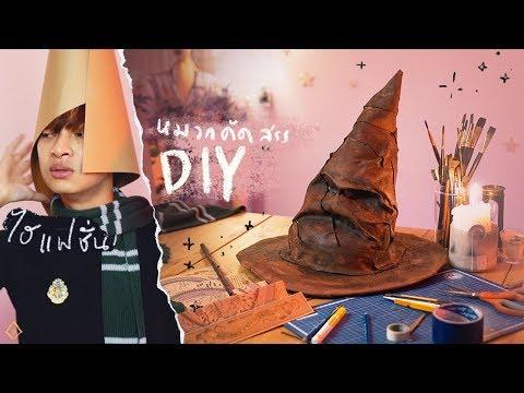 หมวกคัดสรร Harry Potter - จงทำDIY
