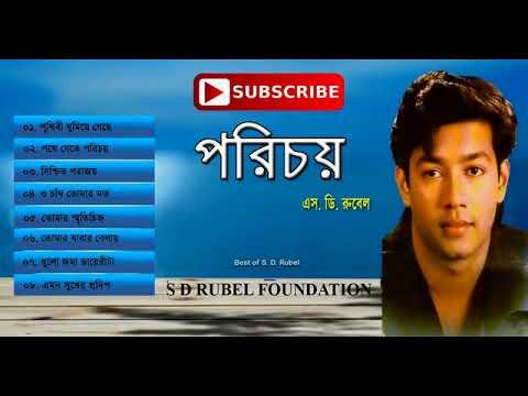 Porichoy || S D Rubel || Bangla Audio Album Song || SDRF