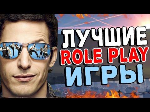 5 ЛУЧШИХ ИГР с Role Play РЕЖИМОМ | (Лучшие РП игры)