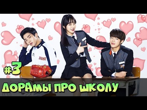 Список корейский сериалов про школу hot аврил лавин текст