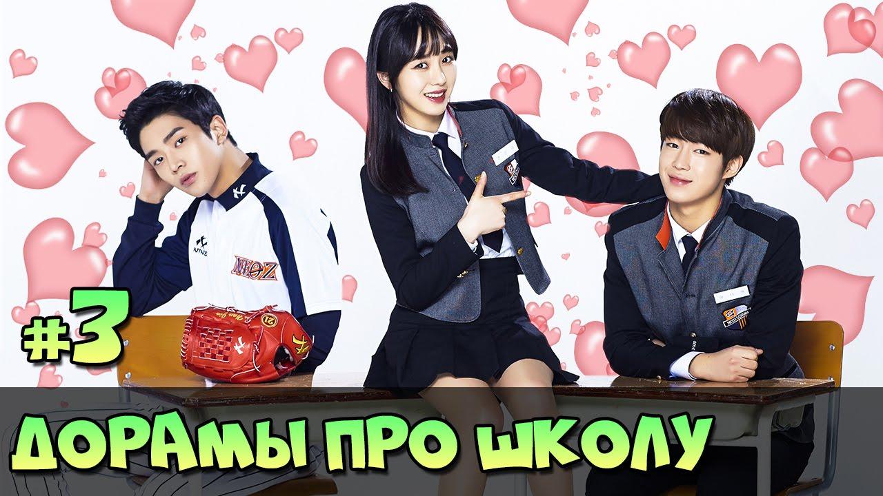 Корейский сериал в жанре школа зачарованные русский сериал актеры