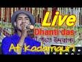 A Mini Live show at kadamguri by  dhanti das